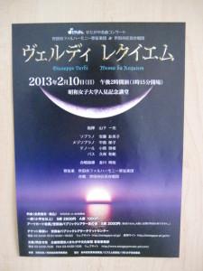 20130210 世田谷フィル