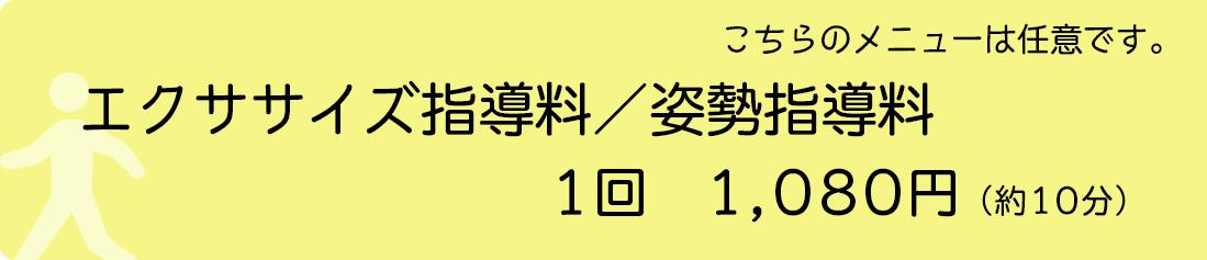エクササイズ指導料 1回1080円