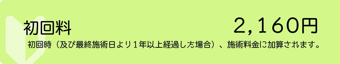 初回料 2160円