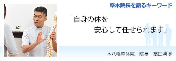 自身の身体を安心して任せられます 本八幡整体院 院長 高田勝博