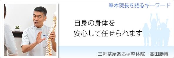 自身の身体を安心して任せられます 三軒茶屋あおば整体院 院長 高田勝博