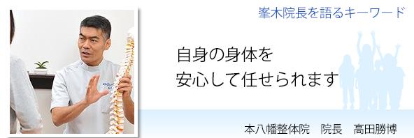 自身の身体を安心して任せられます あおば整体院 院長 高田勝博